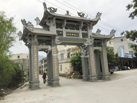 村口石雕牌坊